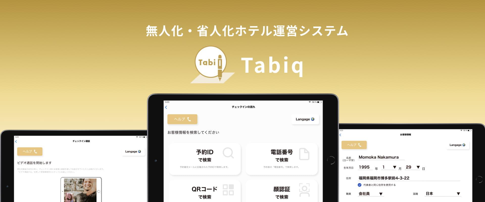 無人化・省人化ホテル運営システム Tabiq